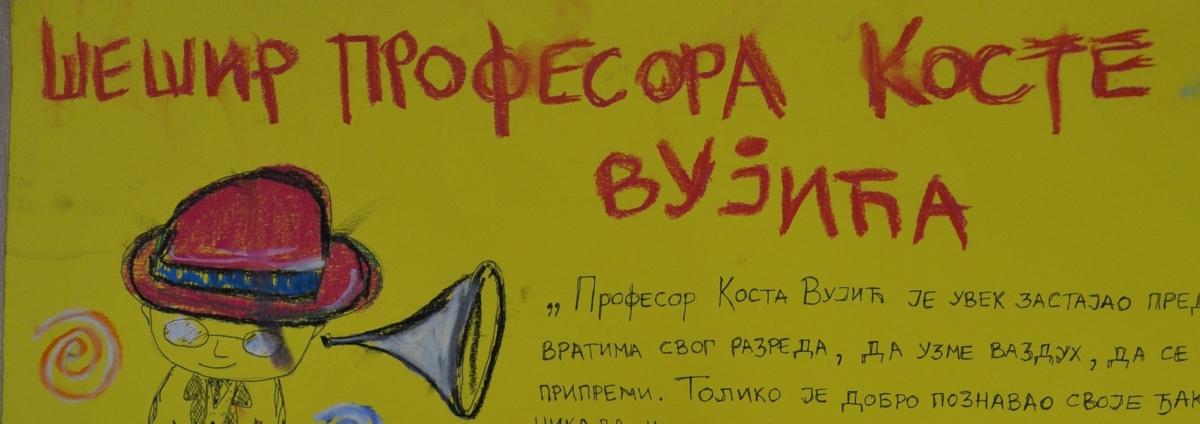 Šešir profesora Koste Vujića - preporuka Tanje Ćirić